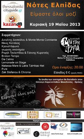 Broken Tempo Mavri Tripa Notes Elpidas