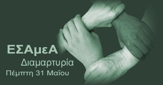 Συγκέντρωση την Πέμπτη 31 Μαΐου στις 11.30 το πρωί στο υπ. Οικονομικών ατόμων με αναπηρία, χρόνιες παθήσεις και οι οικογένειες