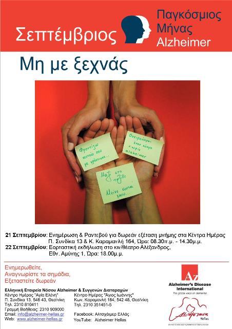 Αφίσα Παγκόσμιος Μήνας Alzheimer 2016με εκδηλώσεις