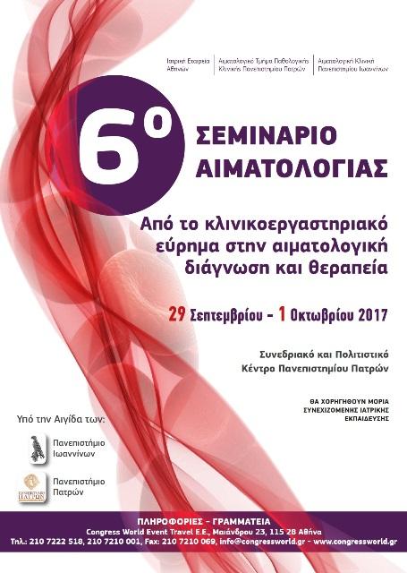 6o aimatologias