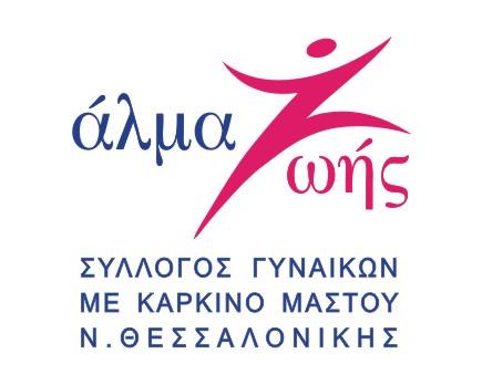 October Breast 2017 by Άλμα Ζωής Θεσσαλονίκης