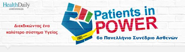 Πανελλήνιο Συνέδριο Ασθενών-Patients in Power Conference