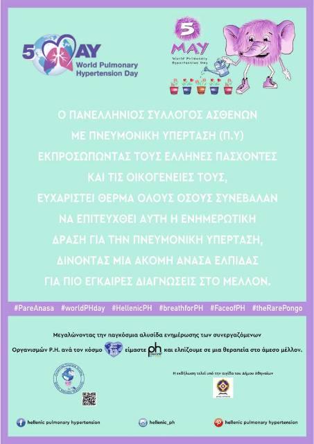 5η Μαΐου - Παγκόσμια Ημέρα για τη νόσο της Πνευμονικής Ατηριακης Υπέρτασης