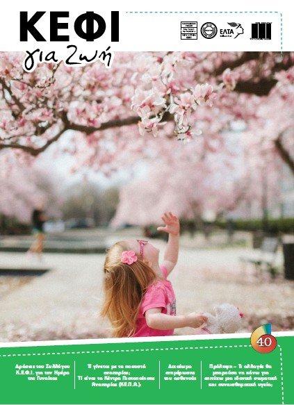 """Διαβάστε το νέο τεύχος του περιοδικού """"ΚΕΦΙ για ΖΩΗ""""!"""