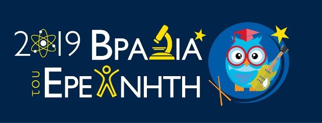 5η Ημερίδα Μεταπτυχιακών και Μεταδιδακτόρων Ελληνικού Ινστιτούτου Παστέρ