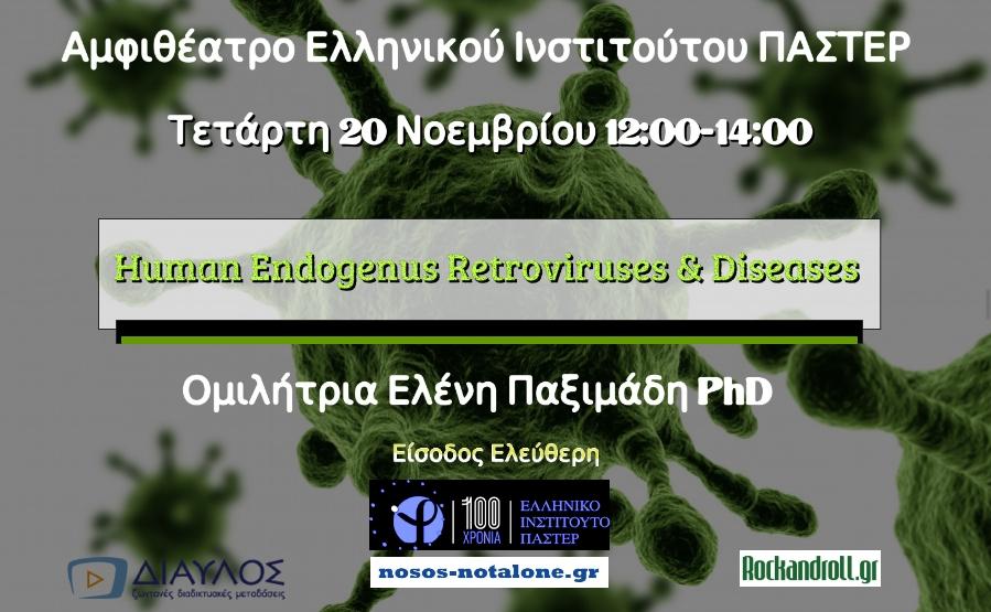 Ομιλία της Ελένης Παξιμάδη με τίτλο: «Human Endogenous Retroviruses and Diseases»