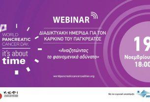 Webinar για τον Καρκίνο του Παγκρέατος