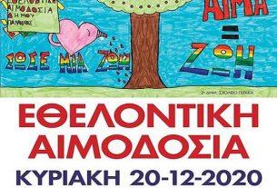 Εθελοντική Αιμοδοσία από τον Δήμο Παλλήνης
