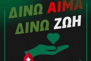 Εθελοντική αιμοδοσία στο κλειστό «Παύλος Γιαννακόπουλος»