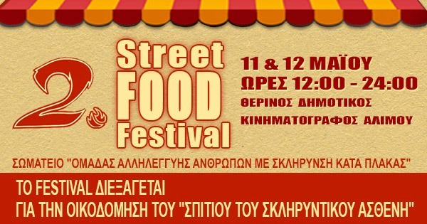 Street Food Festival Alimos
